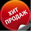 _ТОР ПРОДАЖ_