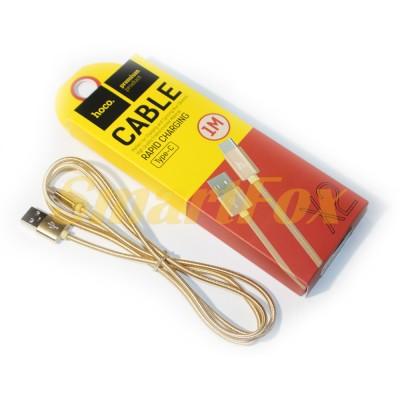 Кабель USB/TYPE-C HOCO X2 (1 м)