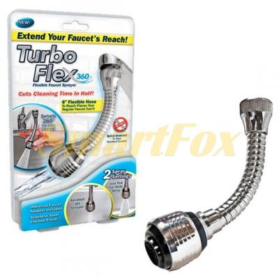 Насадка на кран Turbo Flex - Faucet 360° SL-1208