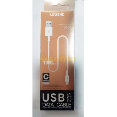 Кабель USB/TYPE-C LEGEND LD20 (1 м)