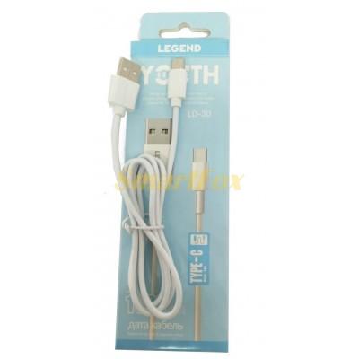 Кабель USB/TYPE-C LEGEND LD30 (1 м)