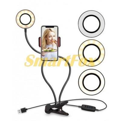 Набор блогера 2в1: гибкий штатив на прищепке с Led кольцом и держателем для телефона