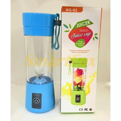 Портативный блендер-бутылка JUCER JUICE CUP NG-02 DL32