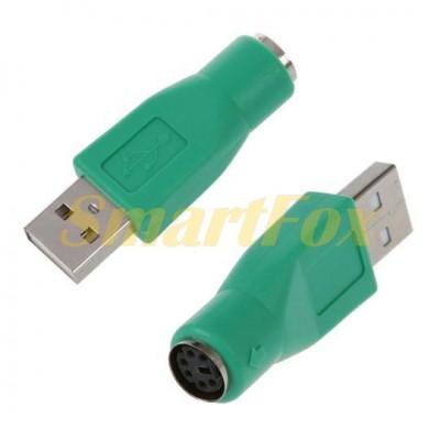 Адаптер USB/PS2