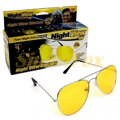 Антибликовые очки для ночного вождения SL-3025 (пластик)