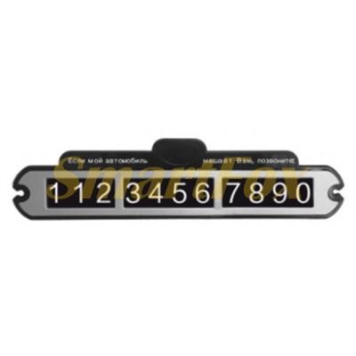 Табличка на стекло автомобиля CAR WINDOW NOTE HOLDER BLACK/SILVER/RED (84634)