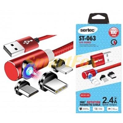 Кабель USB 3 в 1 microUSB (V8)/Lightning/TYPE-C SERTEC ST-063 L ROUND-CLOTH-MAGNET-LED (1 м) WHITE