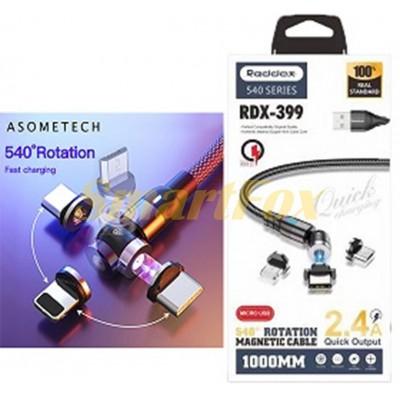 Кабель USB 3 в 1 microUSB (V8)/Lightning/TYPE-C REDDAX RDX-399 L ROUND-CLOTH-MAGNET-LED (1 м) SILVER