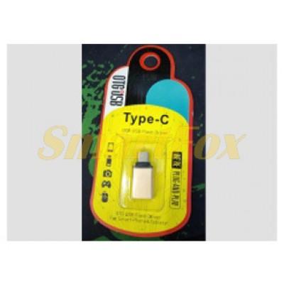 Адаптер OTG металлический microUSB/TYPE-C 00048