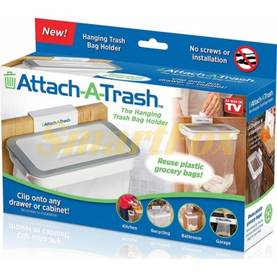 Держатель мусорного пакета навесной Attach-A-Trash