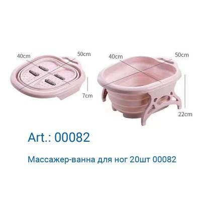 Массажер/ванна для ног 00082