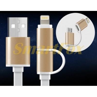 Кабель USB 2 в 1 microUSB (V8)/IPHONE 5 REDDAX цветной металл
