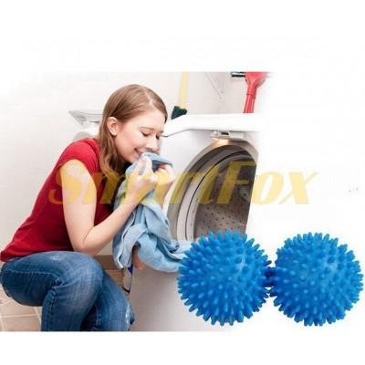 Шарики Dryer Balls для стирки белья Washing Machine Balls