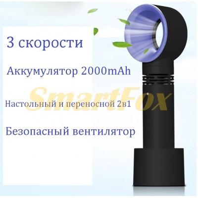 Вентилятор ручной и настольный безопасный