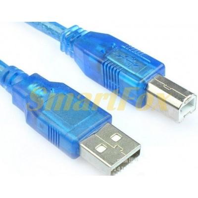 Кабель USB AM/BM для принтера(10 м)