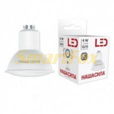 Светодиодная лампа Наша Сила 4W MR16-GU10