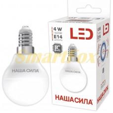 Светодиодная лампа Наша Сила 4W E14 4000k шар