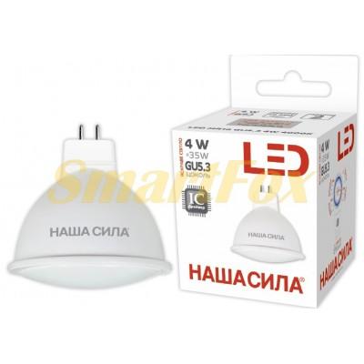 Светодиодная лампа Наша Сила 4W MR16-GU5.3