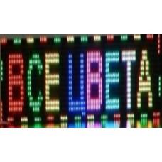 Бегущая строка RGB 168х40 см разноцветная D