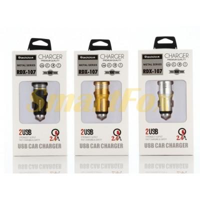 АЗУ 2USB REDDAX RDX-107 2,4A прочный алюминиевый корпус USB GOLD