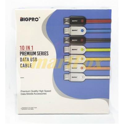 Кабель USB/IPHONE 5 BIGPRO 3A (1 м) (продажа только упаковкой 10 шт., цена за 1 шт.)