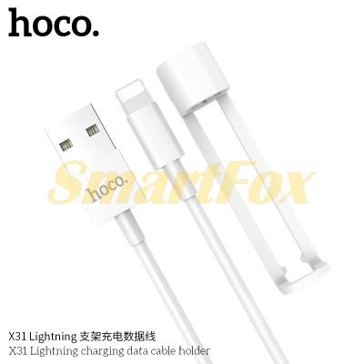 Кабель USB/IPHONE 5 HOCO X31 +подставка (2в1) (1 м)