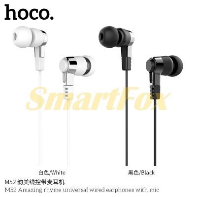 Наушники вакуумные с микрофоном HOCO M52
