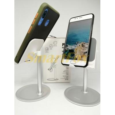 Подставка для смартфона и планшета HOCO PH15 (АЛЮМИНИЙ) (10х10х16см)