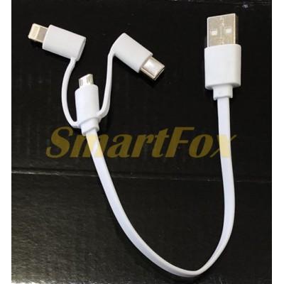 Кабель USB 3 в 1 microUSB (V8)/TYPE-C/Lightning (0,2 м)