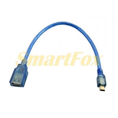 Кабель USB AF/5P (mini USB) (0,3 м)