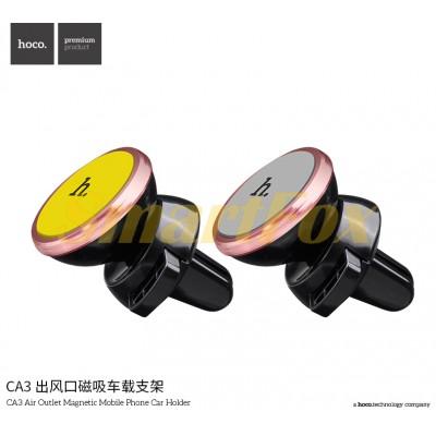 Холдер магнит Hoco CA3