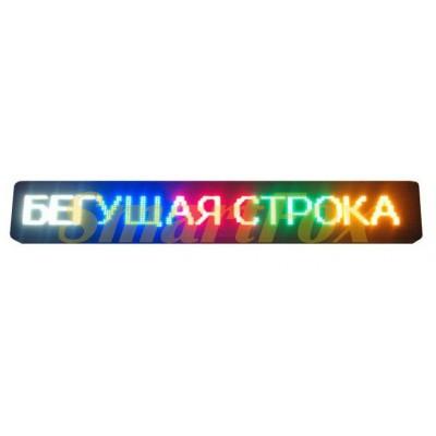 Бегущая строка 100х20 см см влагостойкая разноцветная по секторам