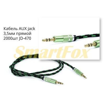 Кабель аудио 3,5 мм M/M JD-470