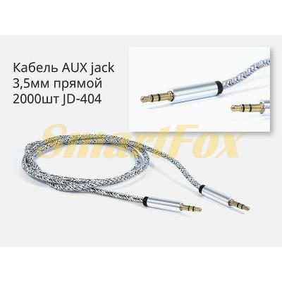 Кабель аудио 3,5 мм прямой JD-404