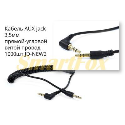Кабель аудио 3,5 мм L прямой витой JD-NEW2