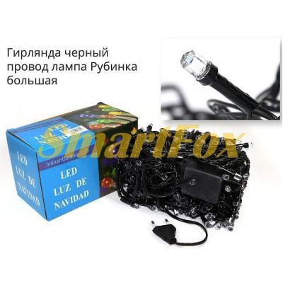 Гирлянда LED100W-8 черный провод и большая лампа рубинка (теплый белый) (без возврата, без обмена)