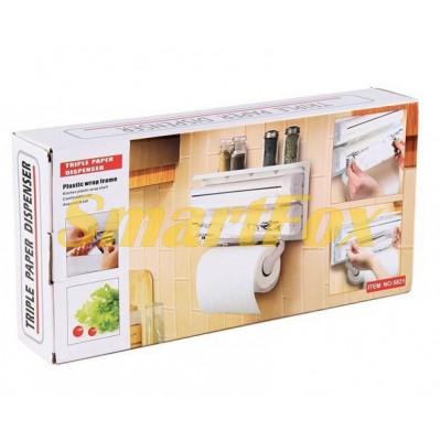 Держатель-диспенсер для кухонных полотенец Kitchen Roll Triple Paper Dispenser
