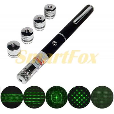 Лазерная указка BL-8420 с зеленым точечным рисунком и 5-ю насадками Green Laser 1000mW