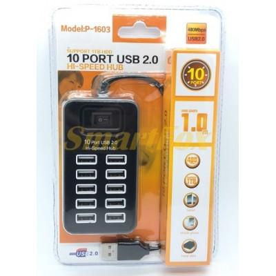 Хаб USB2.0 на 10 портов P-1603