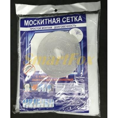 Москитная сетка на окна с самоклеящейся лентой для крепления SL -1106