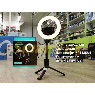 Лампа LED для селфи кольцевая светодиодная RL-07 7