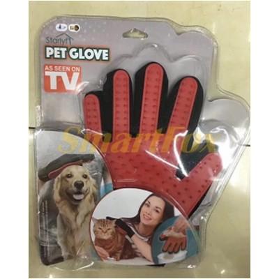 Перчатка для чистки шерсти животных SL-513