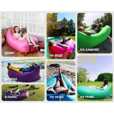 Надувной Lamzak диван на пляж и пикник Ламзак