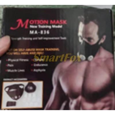 Маска для тренировки дыхания NG-Motion Mask