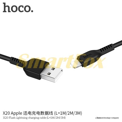 Кабель USB/Lightning HOCO X20 (1 м)