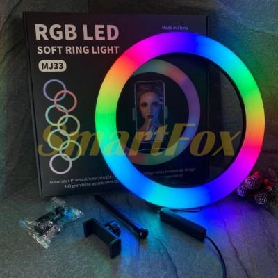 Лампа LED для селфи кольцевая светодиодная MJ33 RGBi