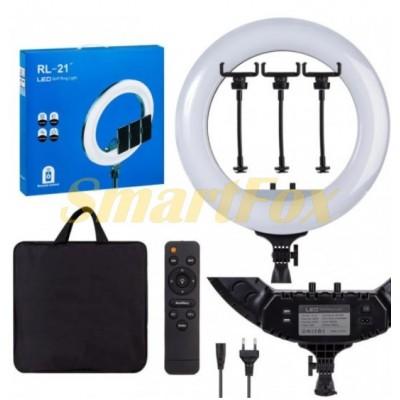 Лампа LED для селфи кольцевая светодиодная RL-21 54см /пульт+чехол/65W